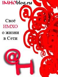 imhoblogru.jpg