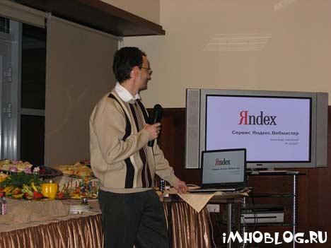 Первые Скрины Панели Вебмастера От Яндекса