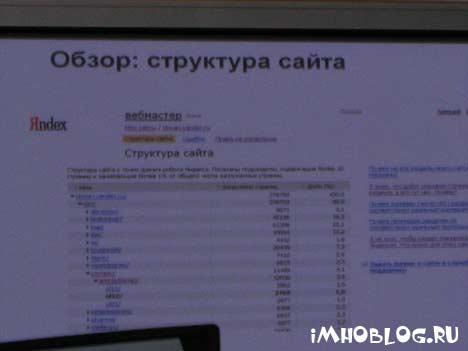 Панель Вебмастера От Яндекса