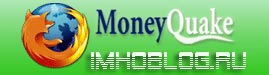 MoneyQuake Для Firefox Все Заработки Одним Кликом