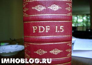 pdf, лицензионный софт, обзор программ, ФайнРидер