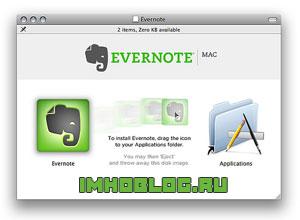 Ваш Электронный Блокнот Evernote