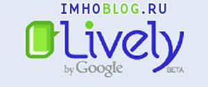 Google Запустил Виртуальную Реальность Lively
