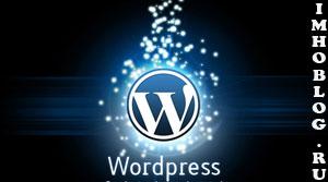 Я Не Спешу Обновляться До WordPress 2.7