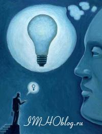 Сила мысли, мысли материальны
