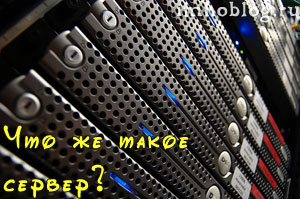 Что Такое Сервер Должен Знать Каждый