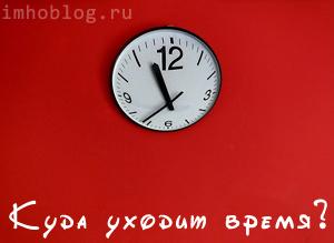 Книга Г. Архангельского Тайм-драйв. Как успевать жить и работать
