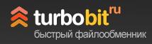 Турбобит