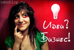 Идеи малого бизнеса, бизнес, идеи бизнеса в кризис, идеи бизнеса с нуля