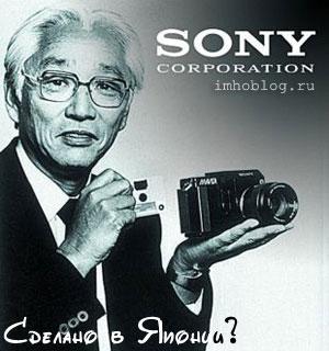 В Японском Стиле Sony - Сделано В Японии