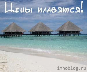 Имхо блог Запускает Горячую Летнюю Акцию! Цены плавятся!