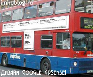 Впишите Дизайн Блока Adsense в Свой Сайт