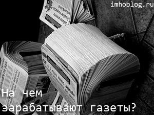Интернет-издания в Поисках Новых Источников Доходов