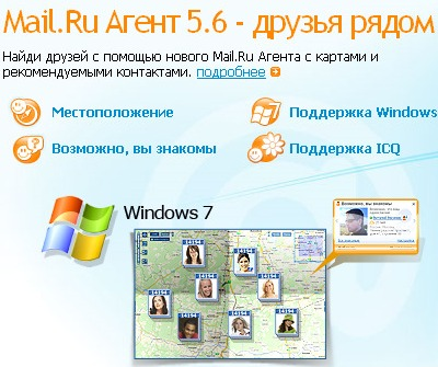 Mail.Ru Агент, Бесплатные SMS