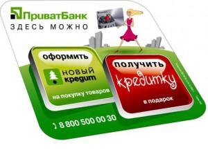 privatbank2