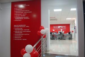 Самый лучший российский банк празднует день рожденье