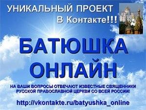 Батюшка ВКонтакте